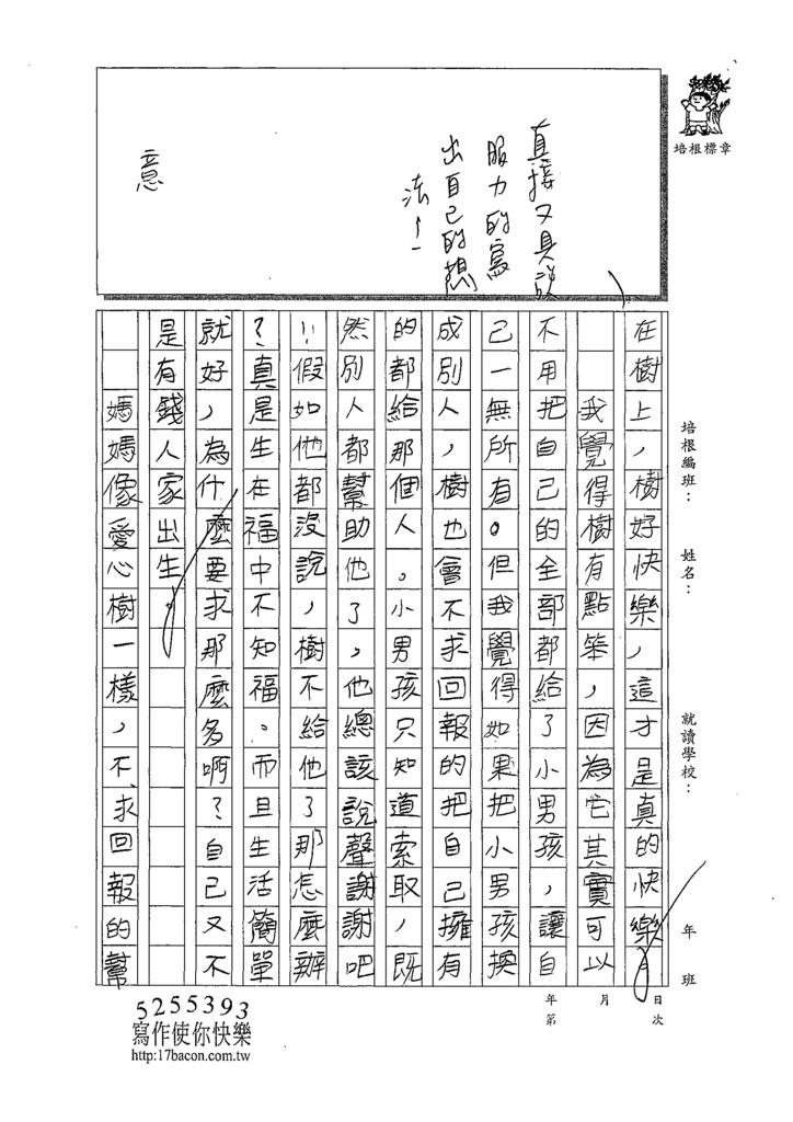 109W5204羅○沂 (2).tif