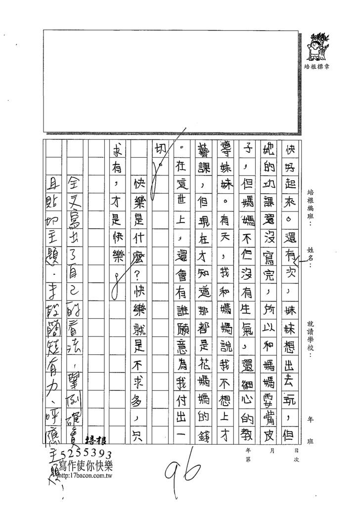 109W5204莊○璇 (3).tif