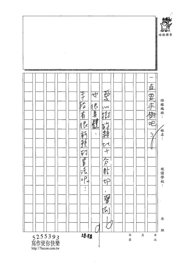 109W5204羅○沂 (4).tif