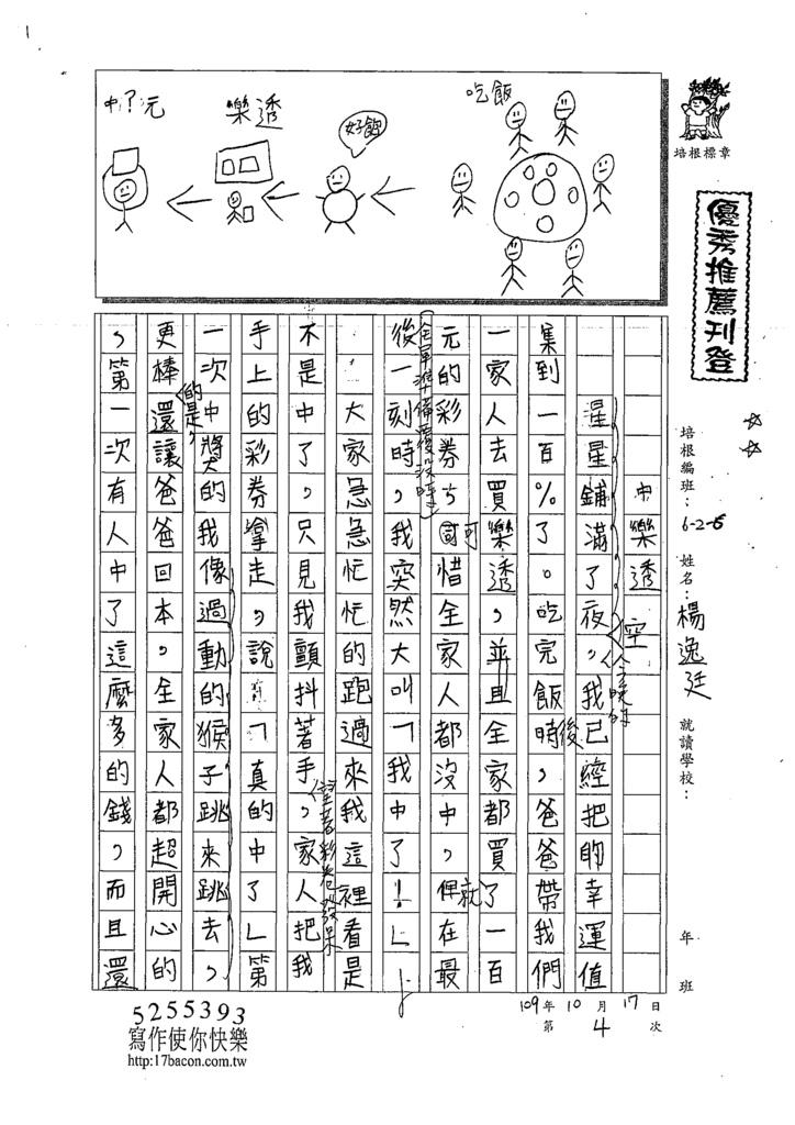 109W6204楊○廷 (1).tif