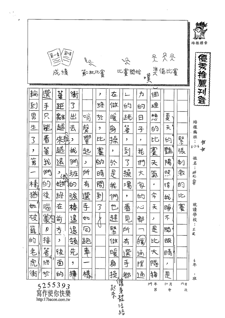 109W6204邱○睿 (1).tif