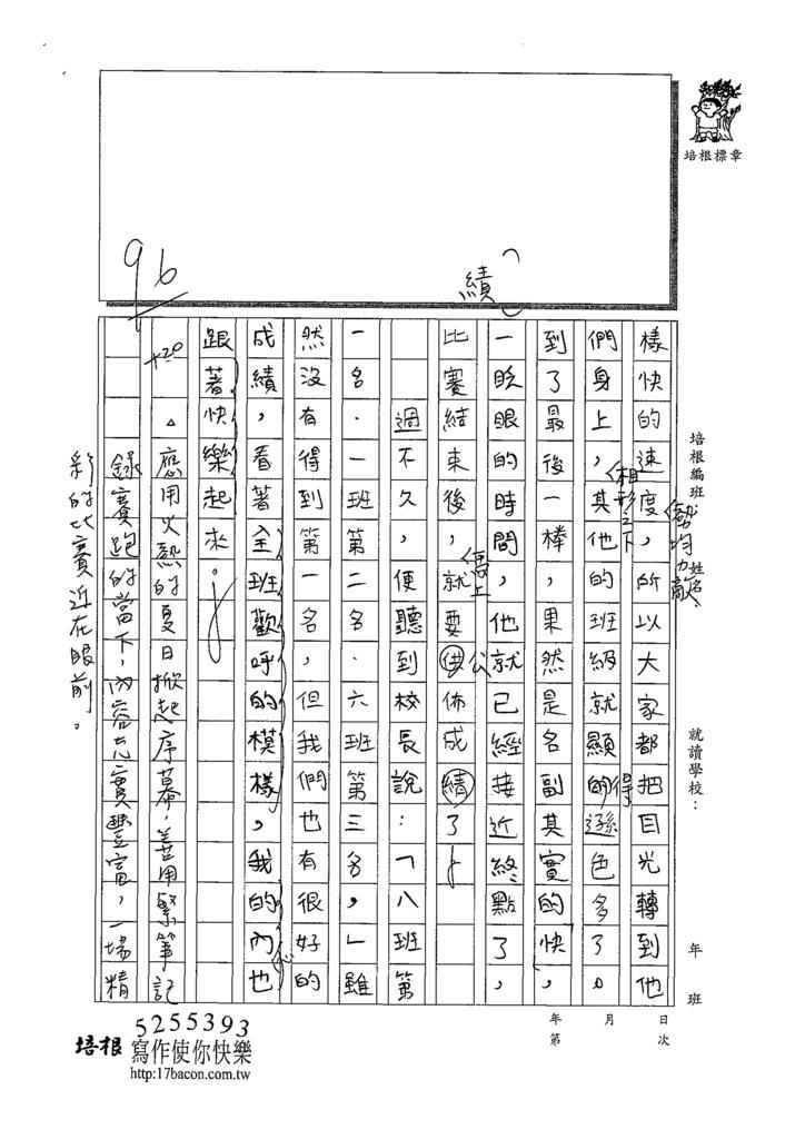 109W6204邱○睿 (3).tif