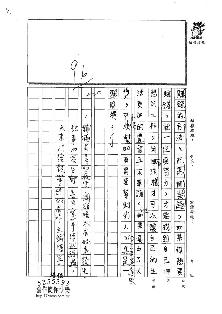 109W6204楊○廷 (3).tif
