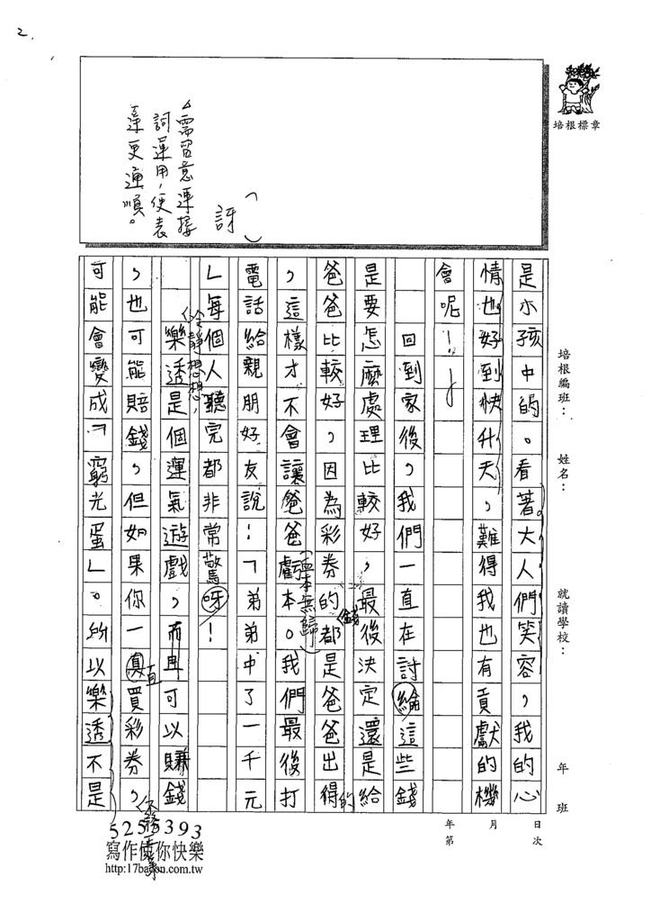 109W6204楊○廷 (2).tif
