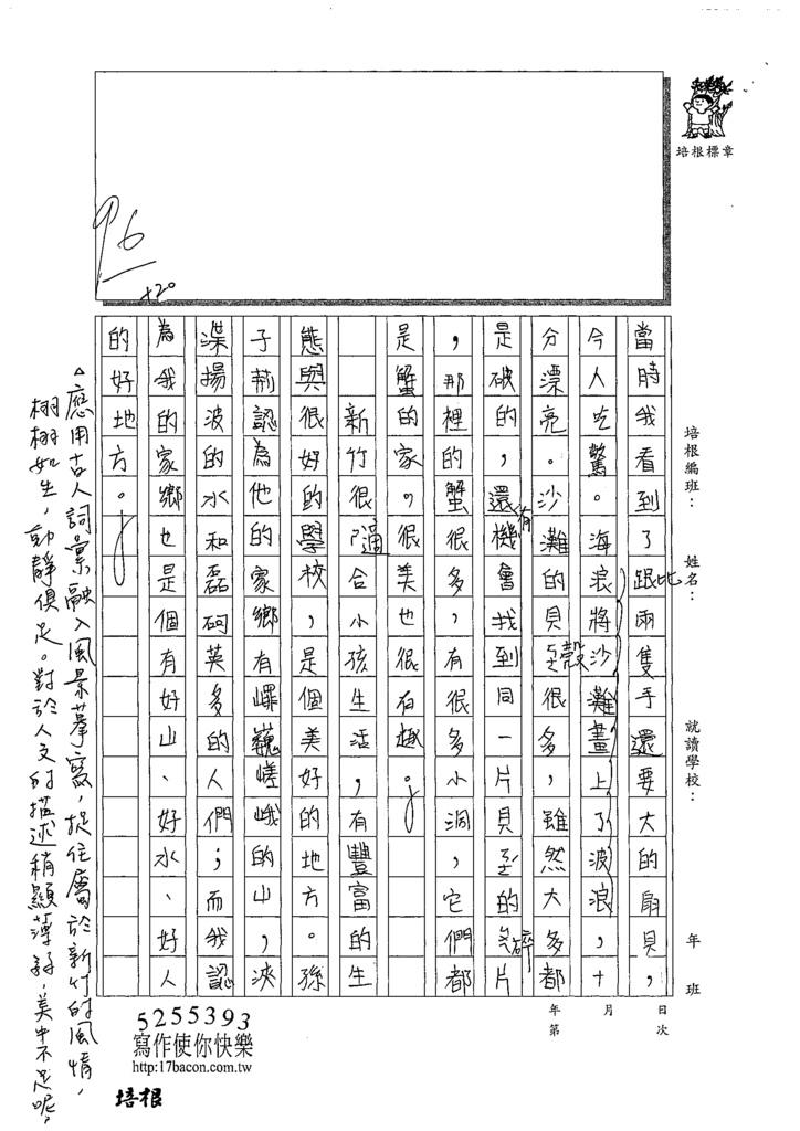 109CRW203朱○妮 (2).tif