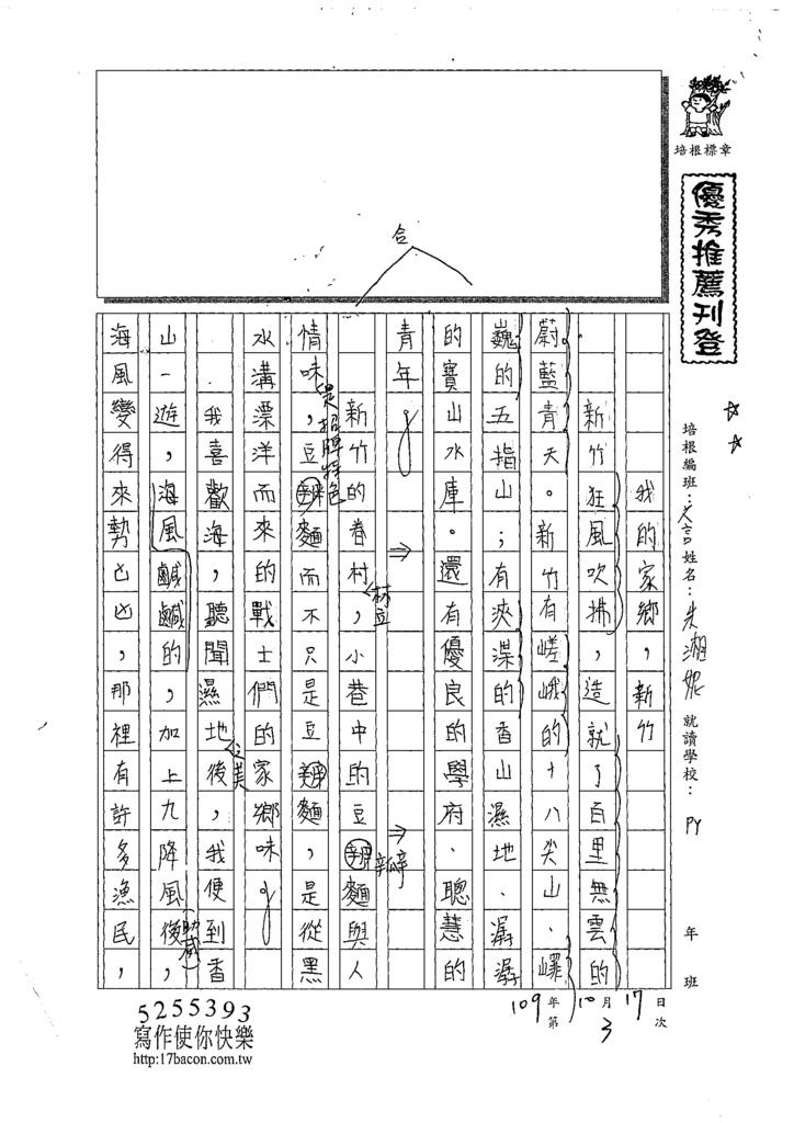 109CRW203朱○妮 (1).tif