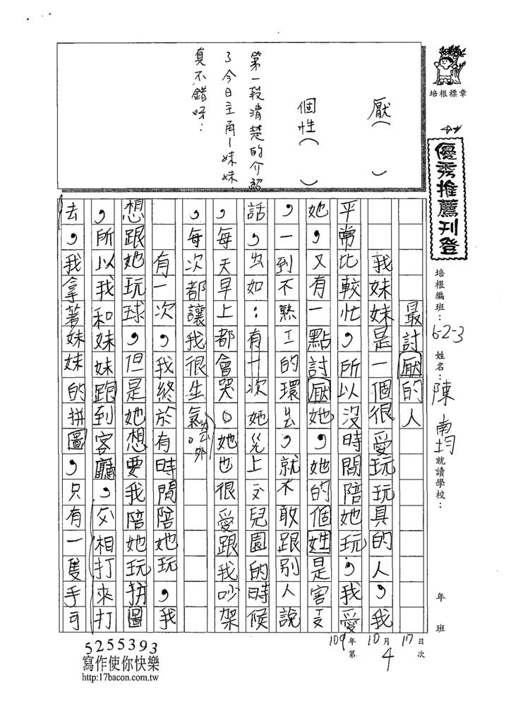 109W3204陳○均 (1).tif