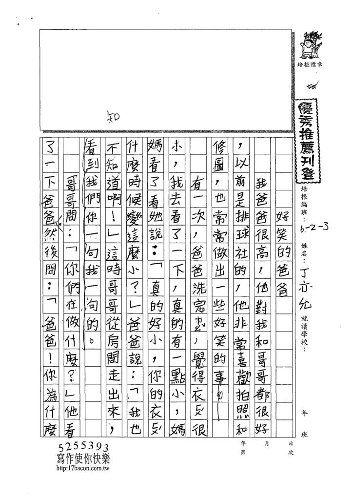 109W3204丁○允 (1).tif