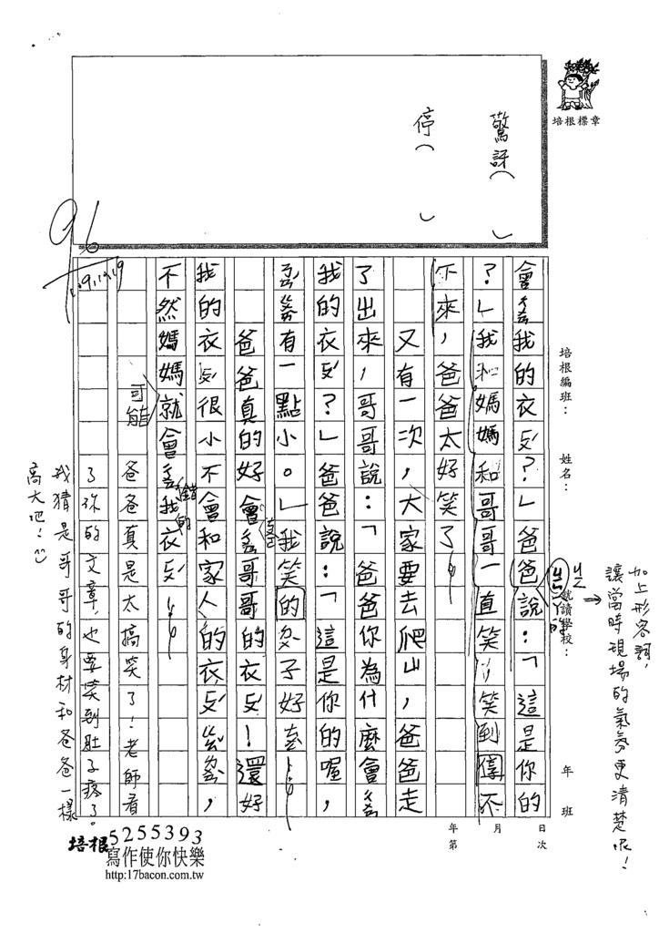 109W3204丁○允 (2).tif