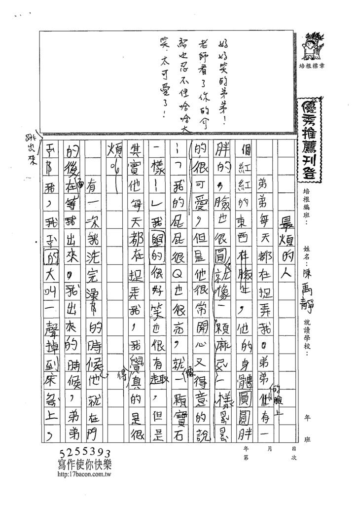 109W3204陳○靜 (1).tif