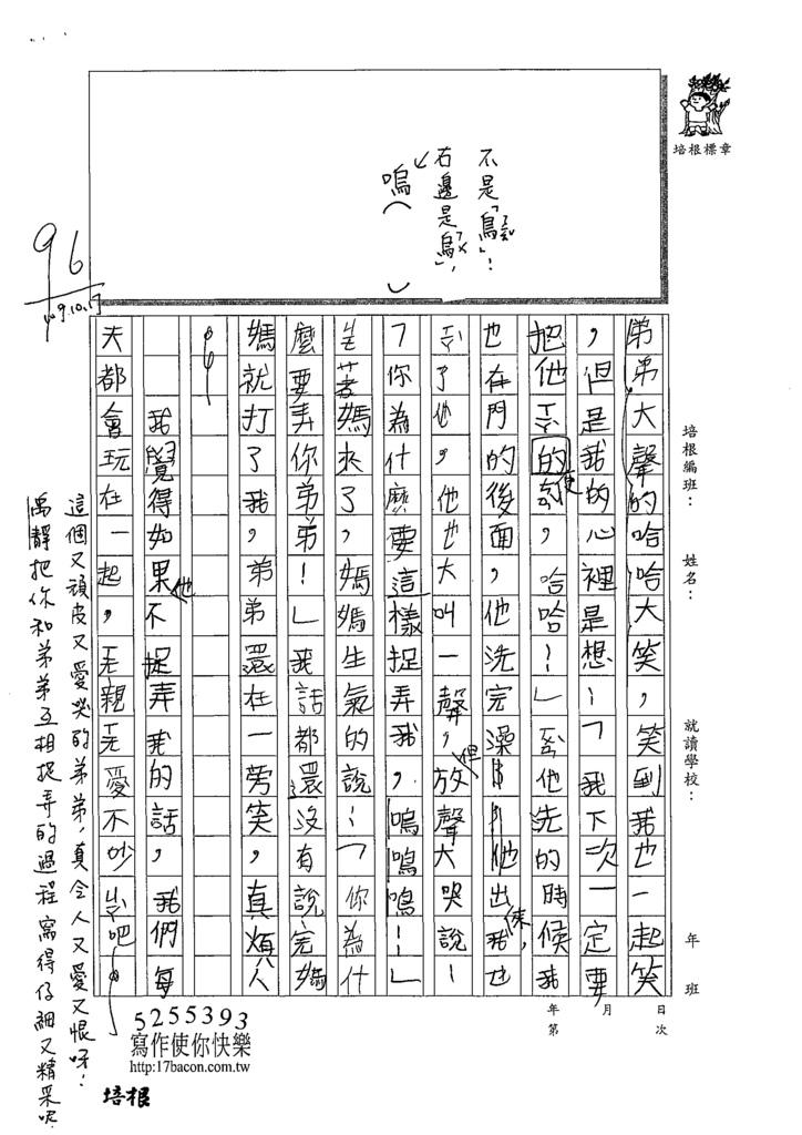 109W3204陳○靜 (2).tif