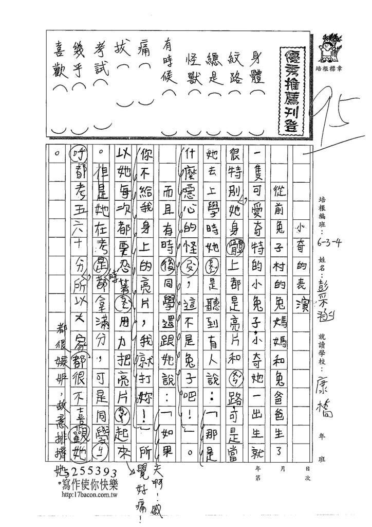 109W4204彭○涵 (1).tif