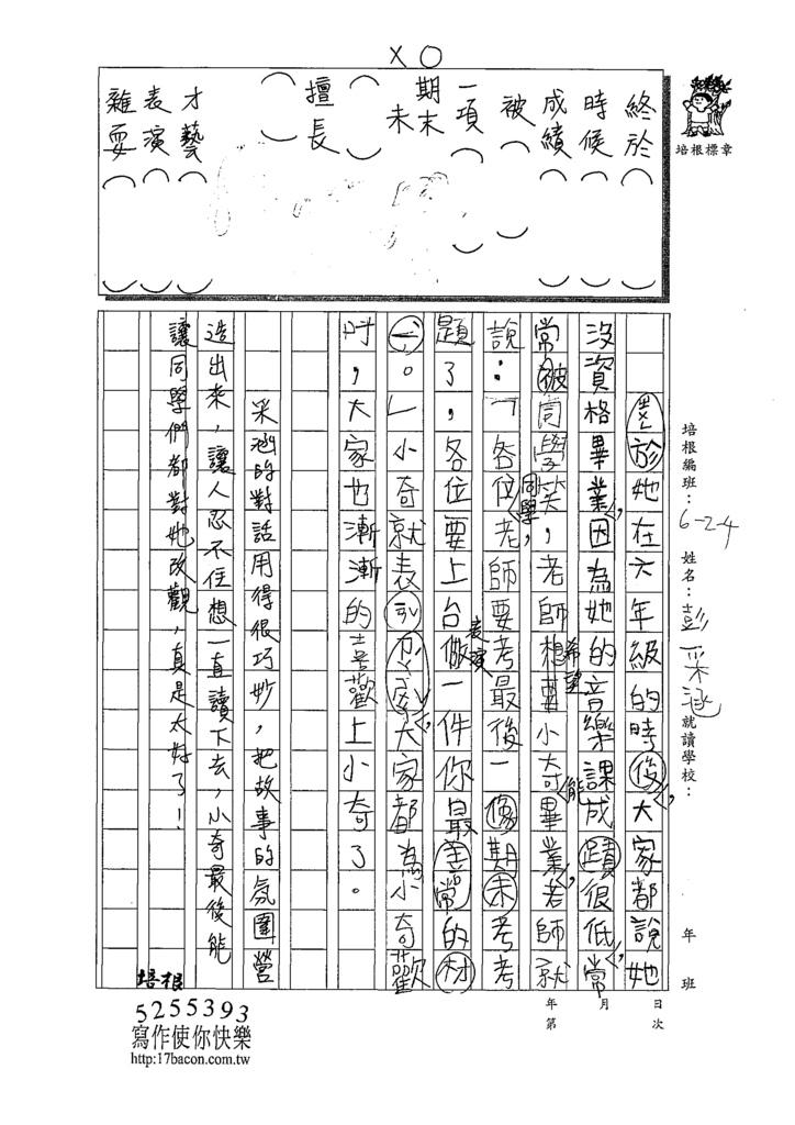 109W4204彭○涵 (2).tif