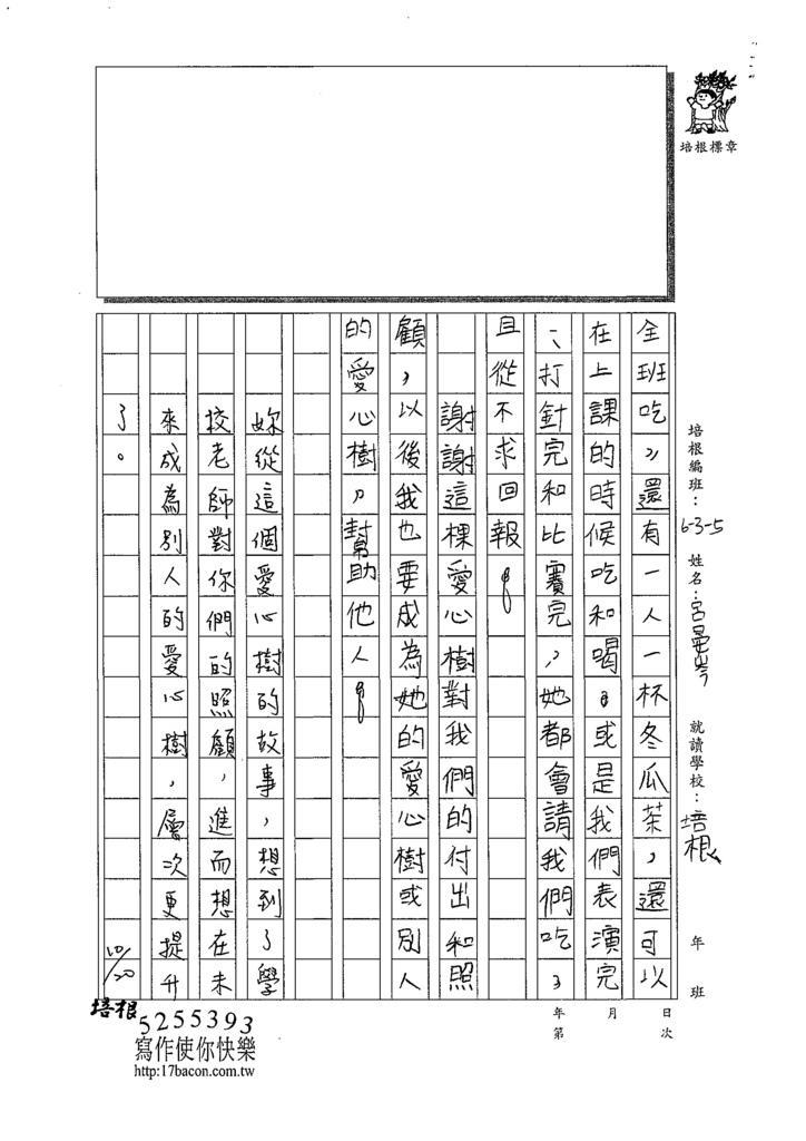 109W5204呂○岑 (3).tif
