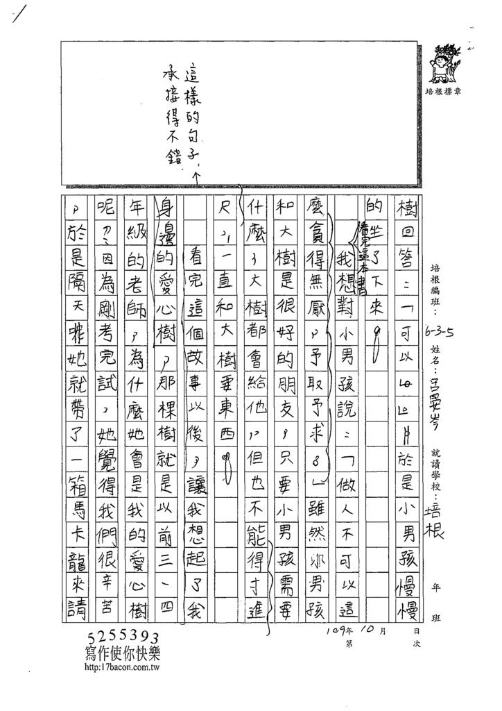 109W5204呂○岑 (2).tif