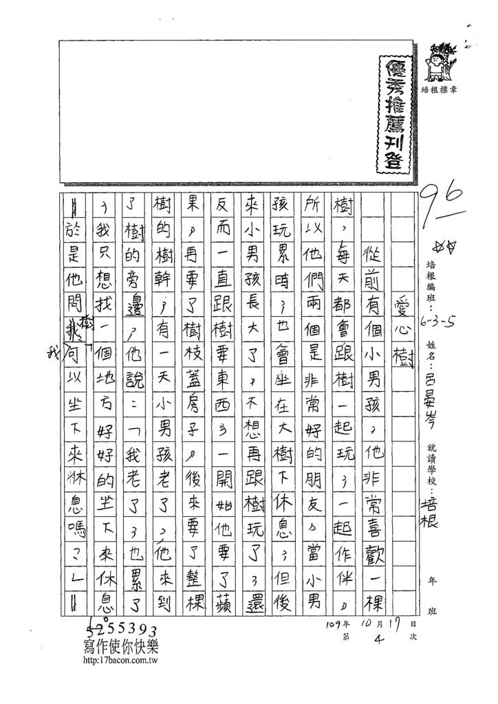 109W5204呂○岑 (1).tif
