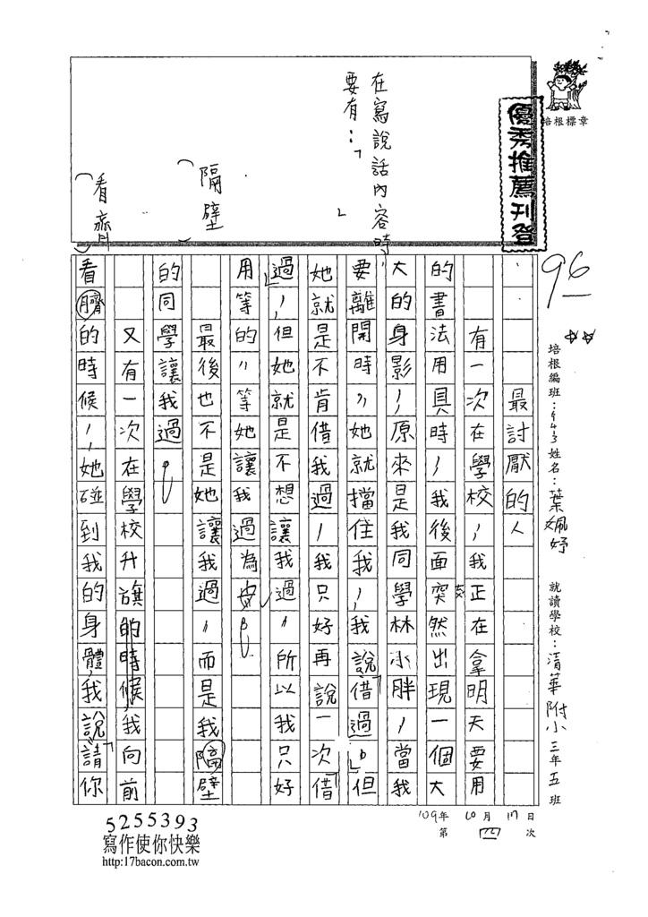 109W3204葉○妤 (1).tif