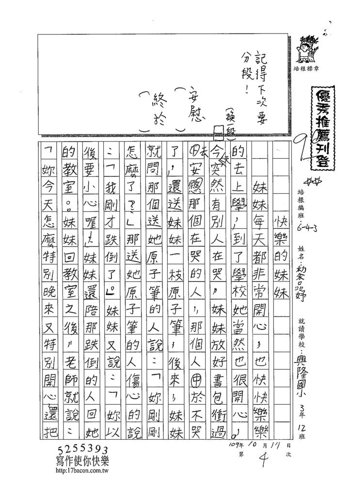 109W3204黎○妤 (1).tif