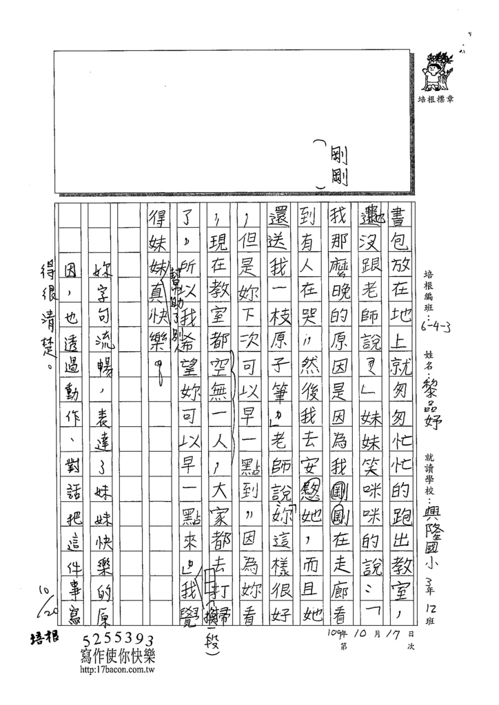 109W3204黎○妤 (2).tif