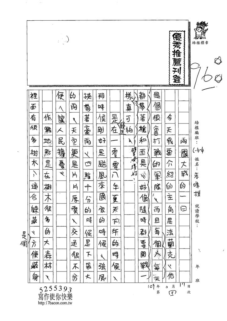 109W4204朱○棋 (1).tif