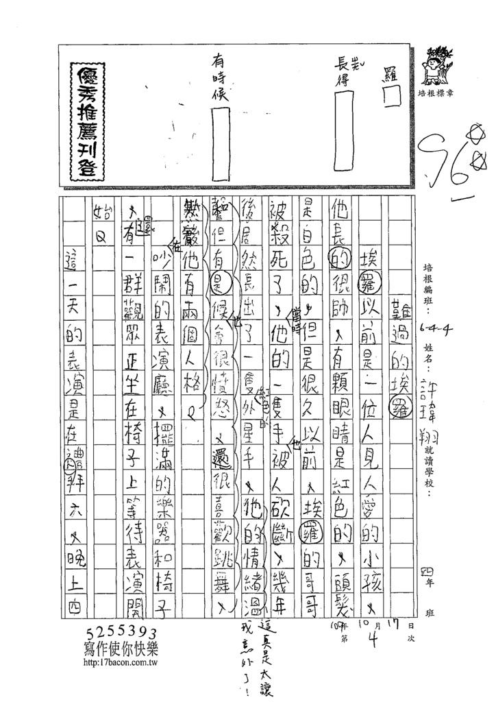 109W4204許○翔 (1).tif