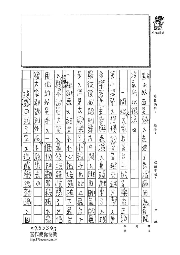 109W4204許○翔 (2).tif