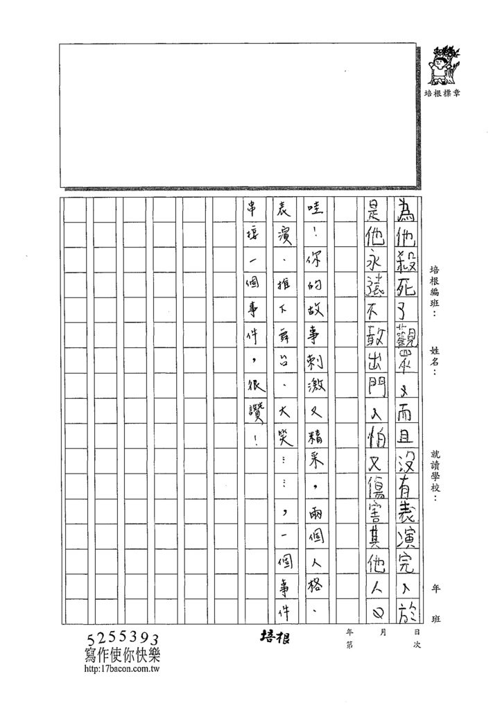 109W4204許○翔 (3).tif