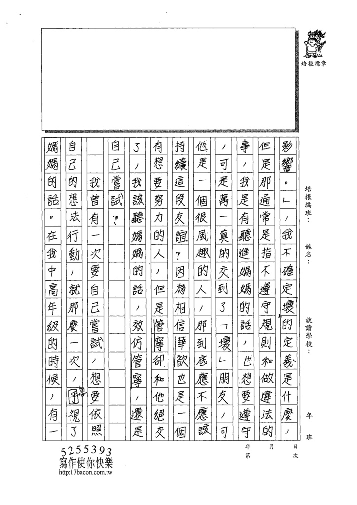 109WA204蔡○恬 (2).tif