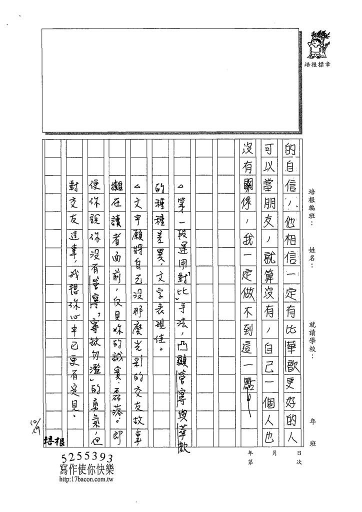 109WA204蔡○恬 (5).tif