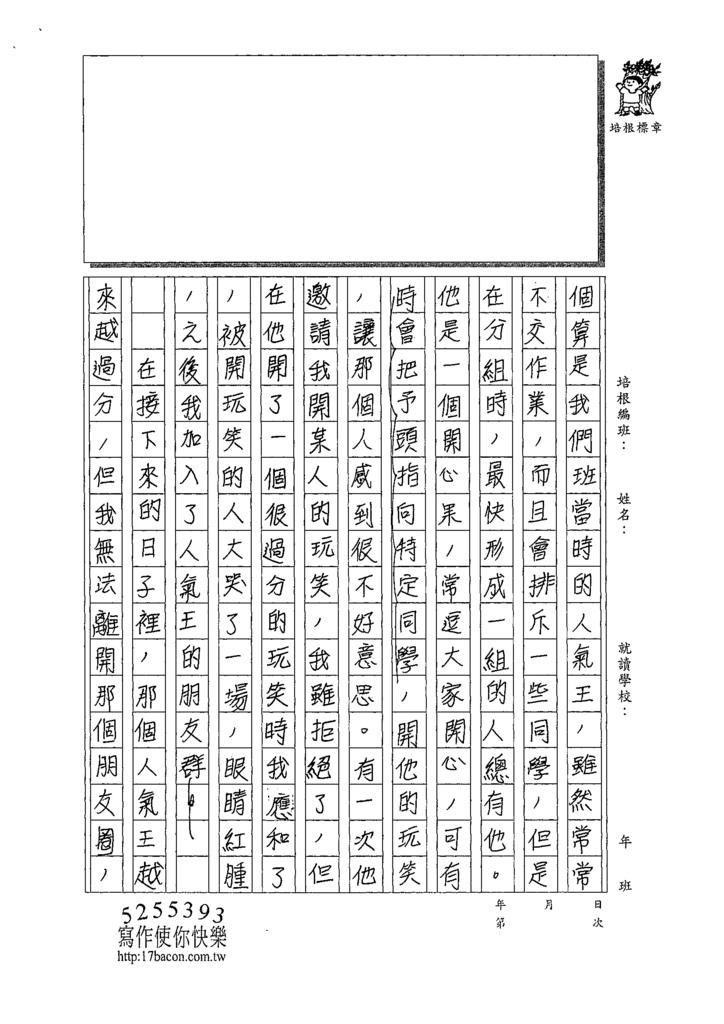 109WA204蔡○恬 (3).tif
