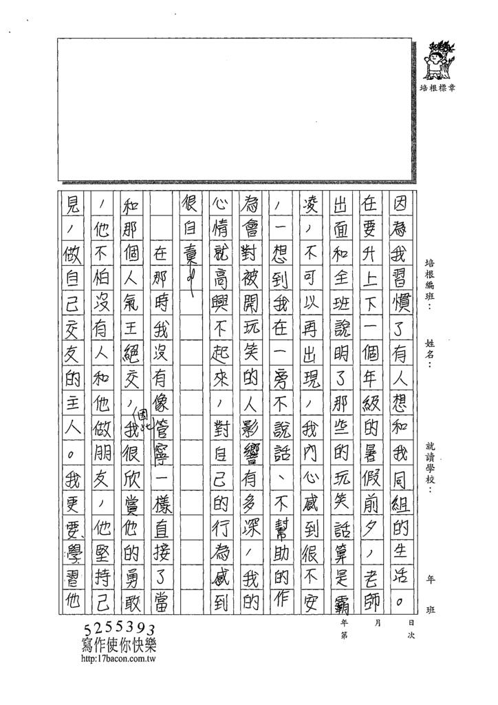 109WA204蔡○恬 (4).tif