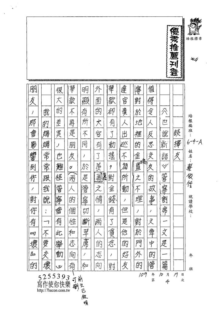 109WA204蔡○恬 (1).tif