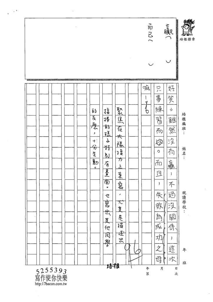 109W6204辛○雯 (3).tif