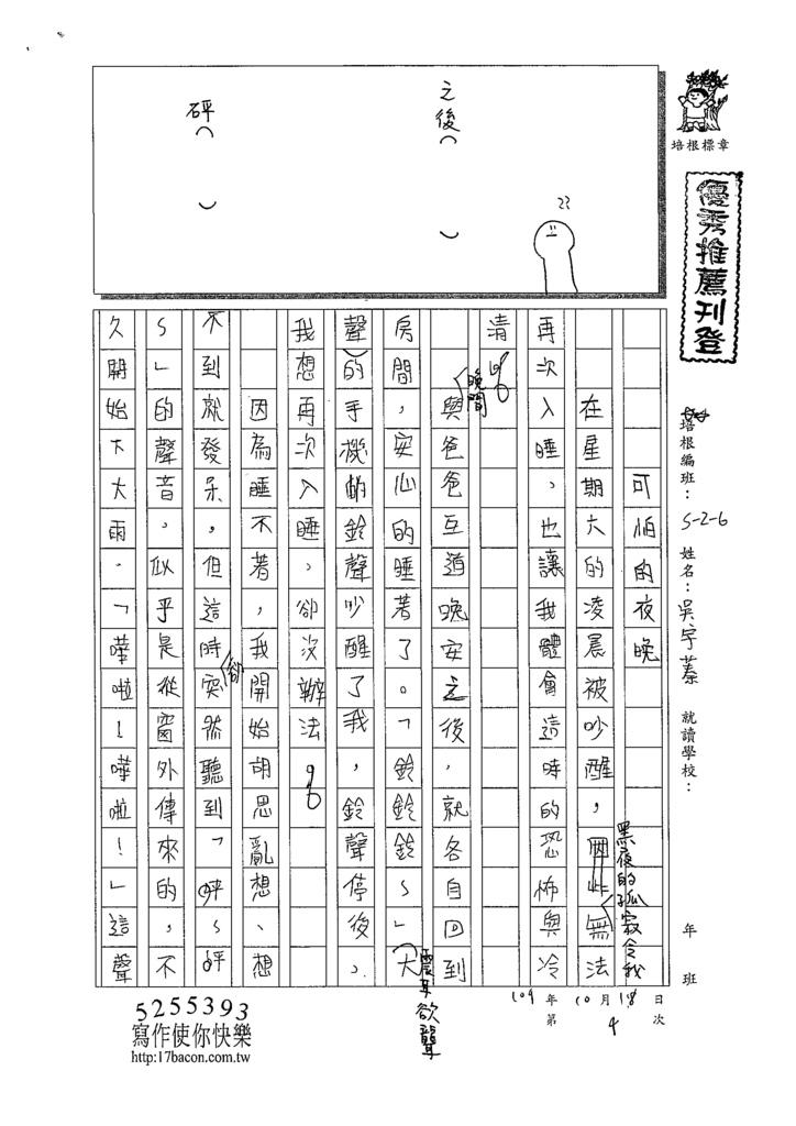 109W6204吳○蓁 (1).tif