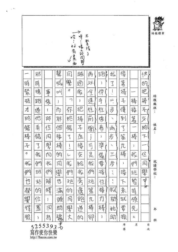 109W6204辛○雯 (2).tif