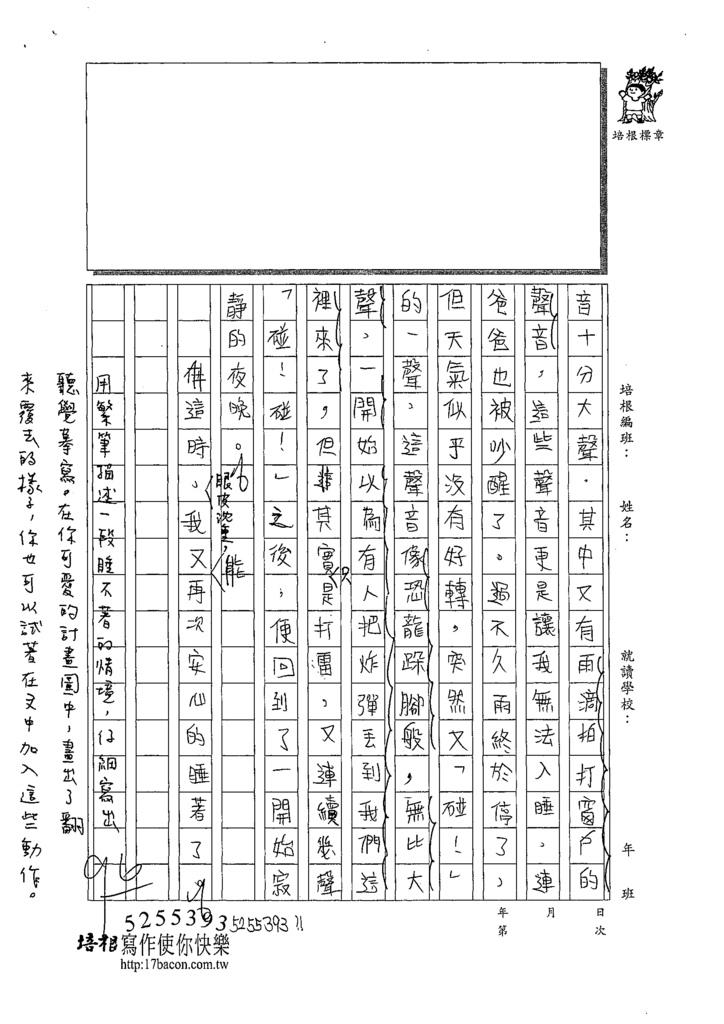 109W6204吳○蓁 (2).tif