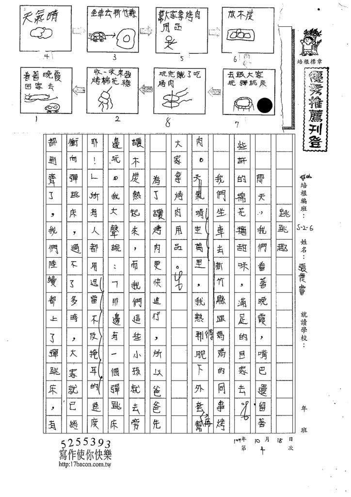109W6204張○睿 (1).tif