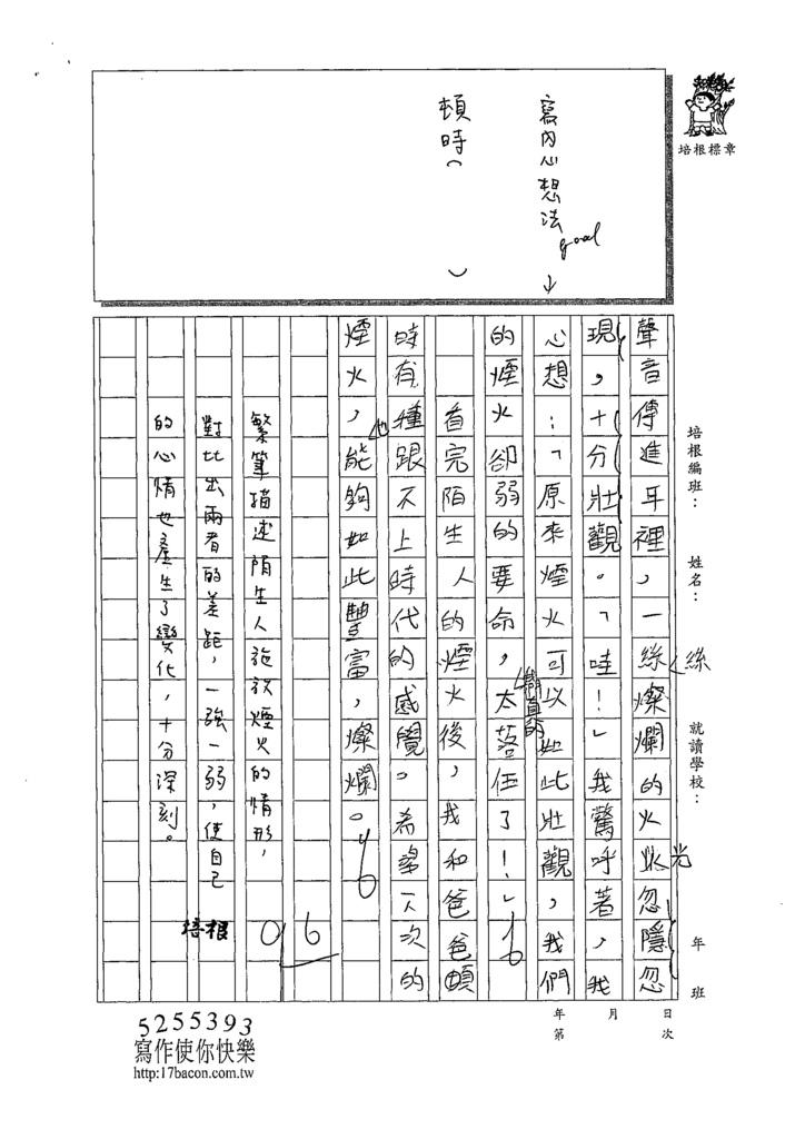 109W6204楊○翔 (3).tif