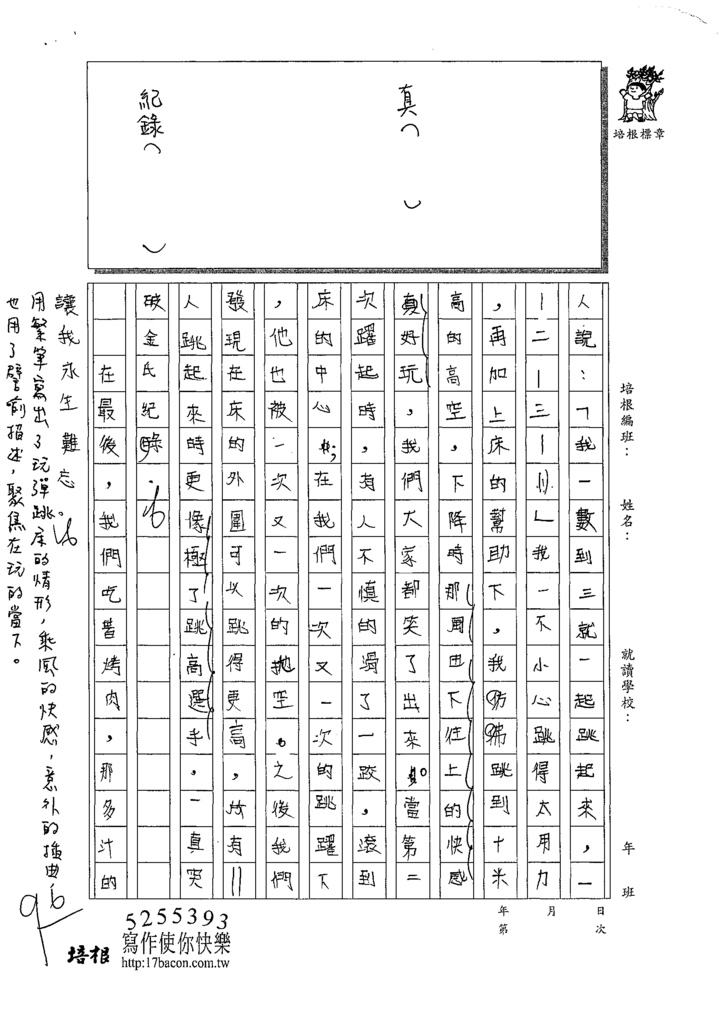 109W6204張○睿 (2).tif