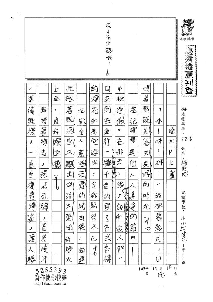 109W6204楊○翔 (1).tif