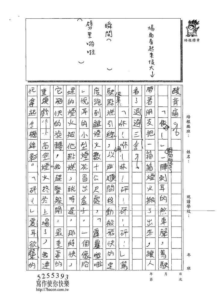 109W6204楊○翔 (2).tif