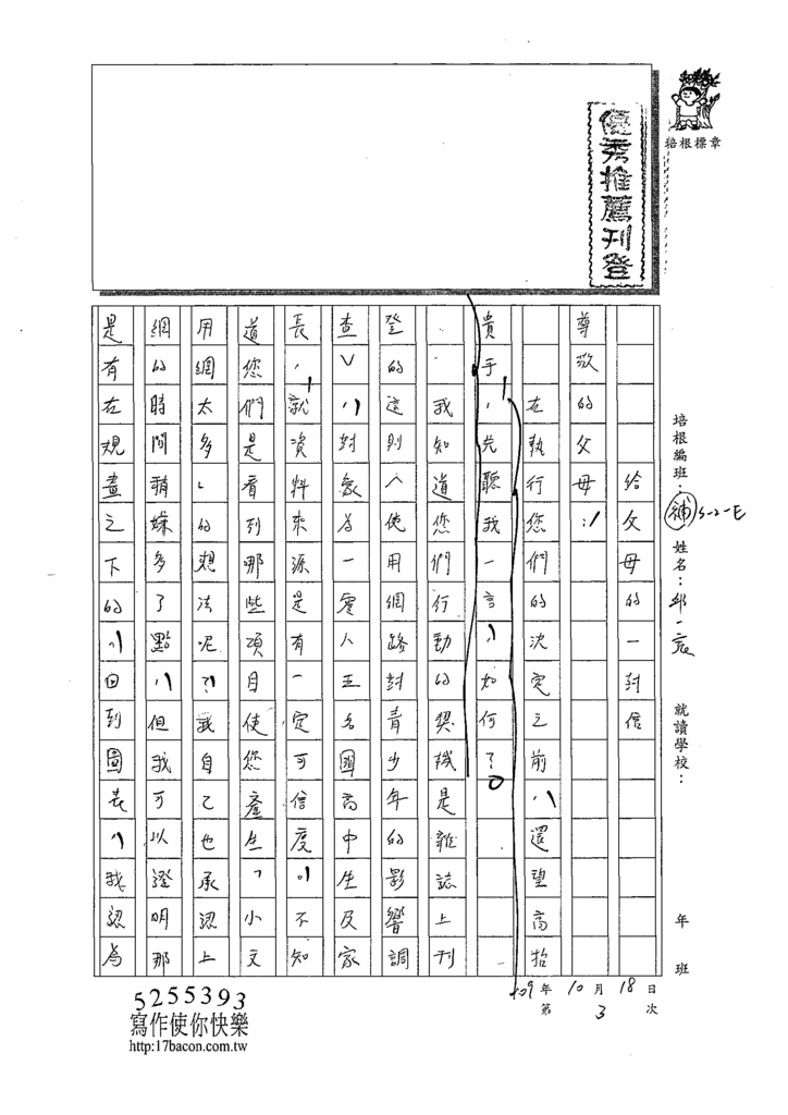 109WE203邱○宸 (1).tif
