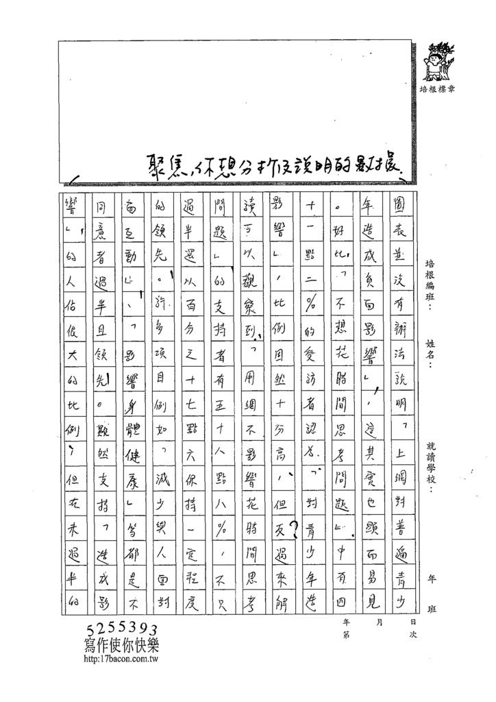 109WE203邱○宸 (2).tif