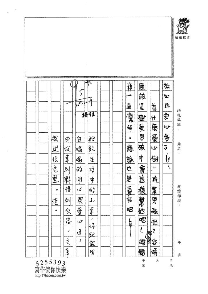109WE204林○ (3).tif