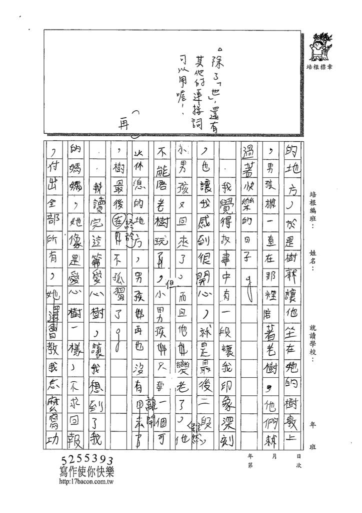 109W5204李○承 (2).tif