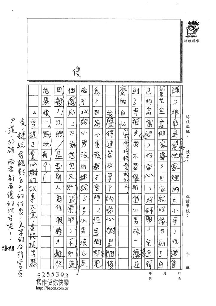 109W5204李○承 (3).tif