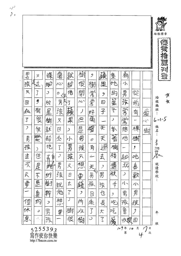 109W5204李○承 (1).tif