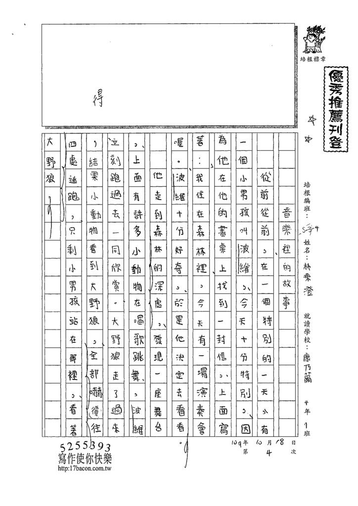 109W4204林○澄 (1).tif