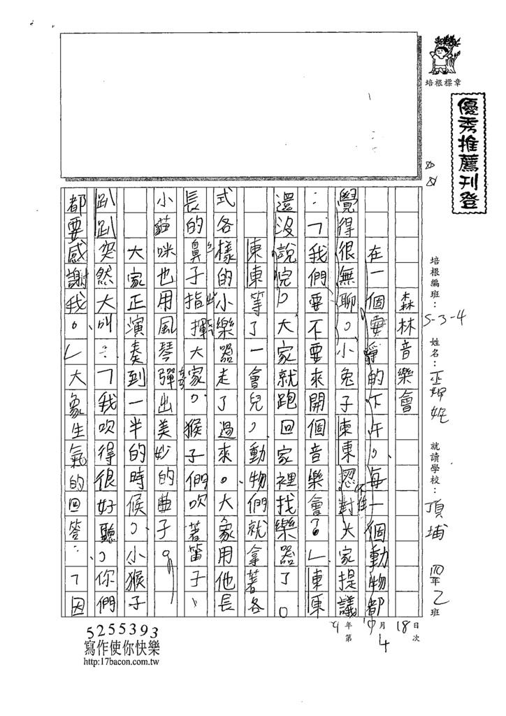 109W4204巫○妮 (1).tif