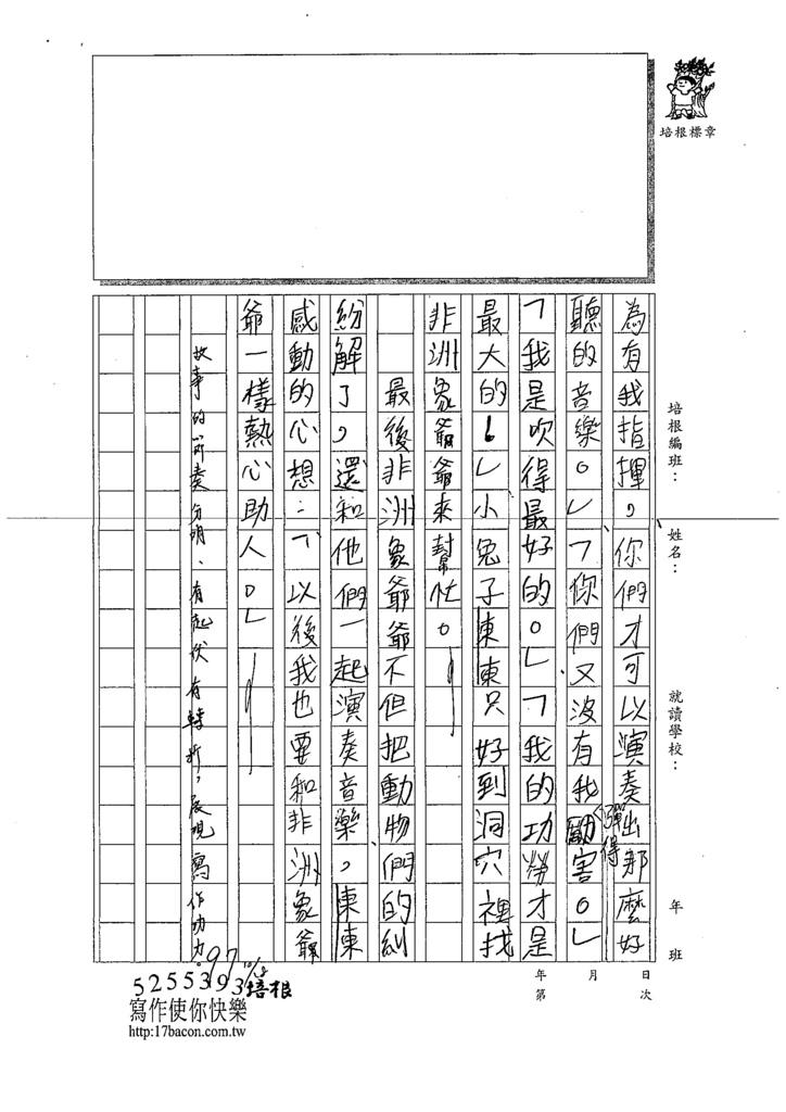 109W4204巫○妮 (2).tif